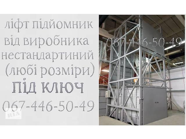продам Ліфт підйомник для склада магазина торгового комплексу бу в Боярке