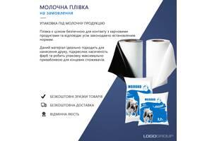 Молочна плівка / Упаковка для молока / Гнучка упаковка з логотипом