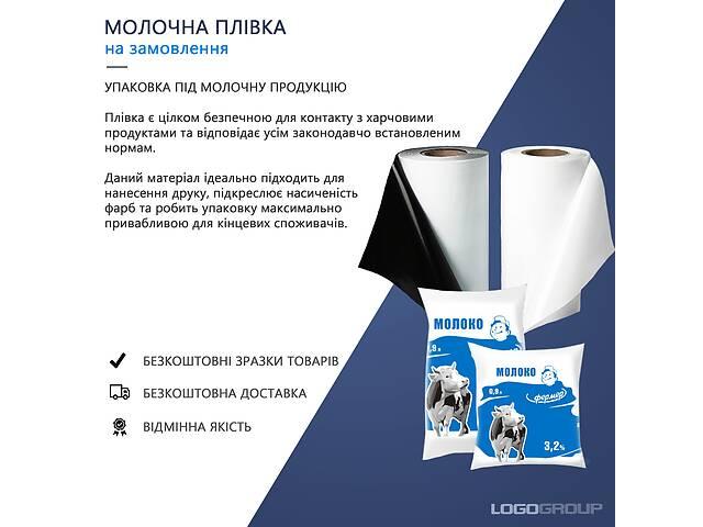 бу Молочна плівка / Упаковка для молока / Гнучка упаковка з логотипом в Івано-Франківську