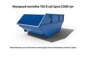 Мусорный контейнер ТБО 8 куб.