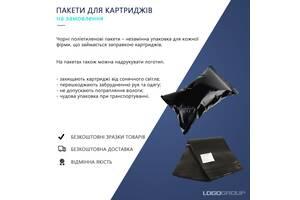 Пакеты для картриджей / Черные полиэтиленовые пакеты