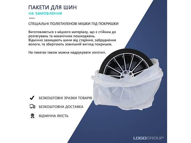 Пакеты для шин от производителя