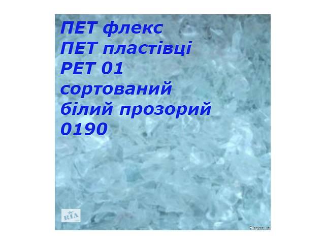 ПЭТ флекс ПЭТ хлопья PET 01 сортированный белый прозрачный 0190- объявление о продаже  в Одессе