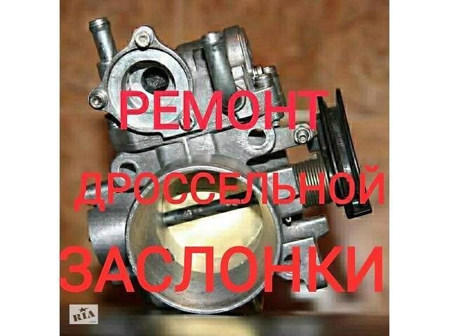 Ремонт , восстановление дроссельной заслонки на авто Митсубиси Лансер 9 с двигателем 1.6. - объявление о продаже   в Украине