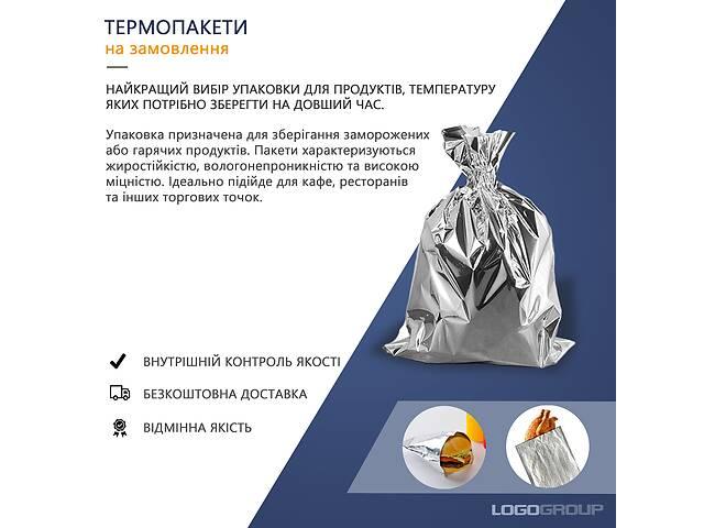купить бу Термопакети  в Івано-Франківську