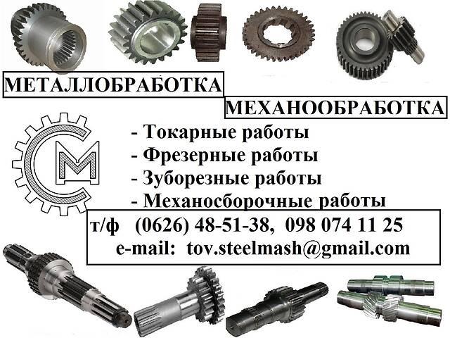 продам токарные, фрезерные, зуборезные, шлифовальные, механосборочные работы бу  в Украине