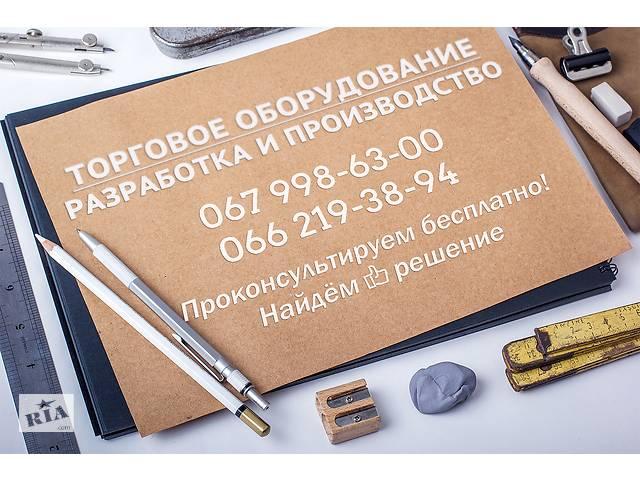 Торговое, рекламное и эксклюзивное оборудование под заказ от производителя- объявление о продаже  в Днепре (Днепропетровск)