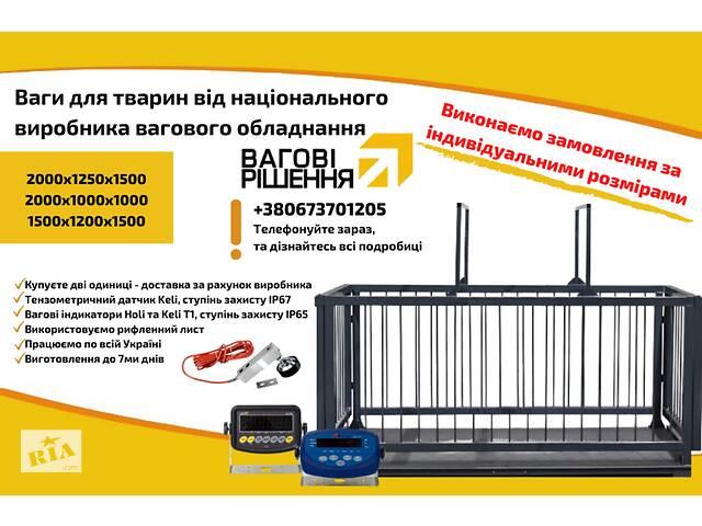 продам Ваги для тварин бу в Днепре (Днепропетровск)