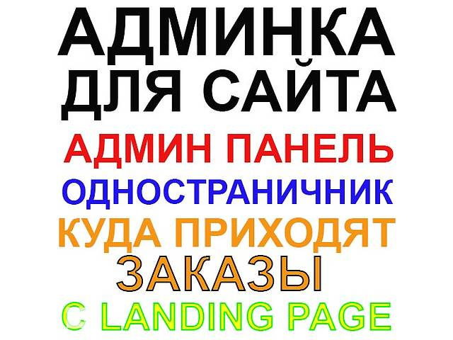 бу Кабинет Лендингов Кабинет Landing page Админка для одностраничника  в Украине
