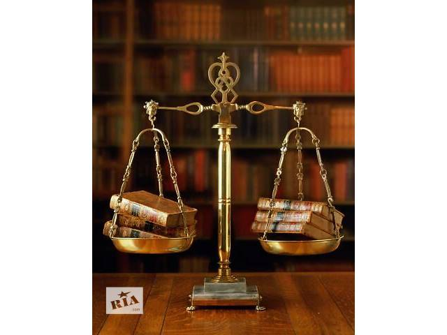 купить бу Качественные юридические услуги в Киеве
