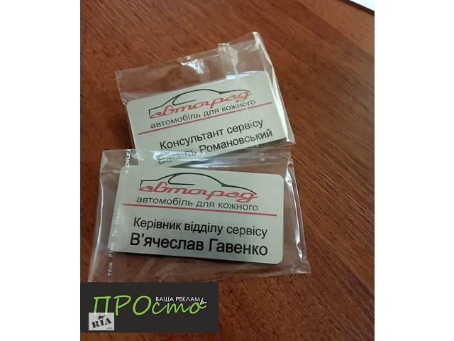 Металлические бейджи с гравировкой, изготовления металлических бейджиков, реклама Ровно- объявление о продаже  в Ровно