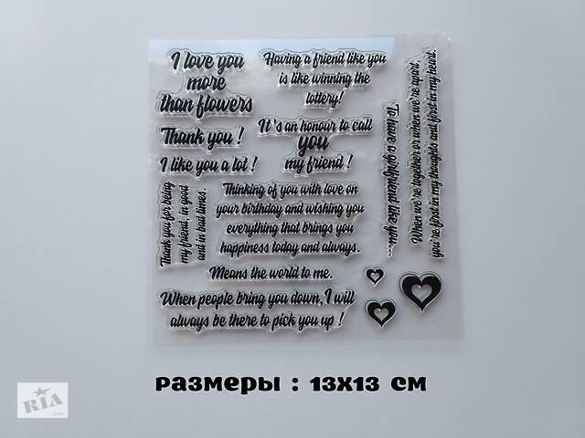 продам Прозрачный штамп силиконовый штамп Скрапбукинг бу в Борисполе