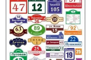 Таблички адресные школа садик офис предприятие и гос. Учреждений.