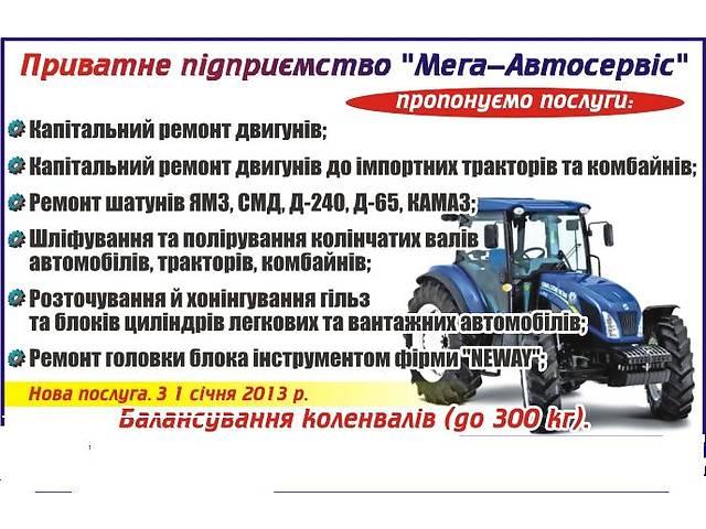 капитальный ремонт двигателей- объявление о продаже   в Украине