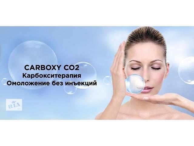 продам Карбокситерапия-насыщение кожи углекислым газом бу в Житомире
