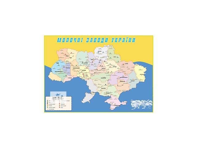 продам Карта молочных заводов Украины бу  в Украине