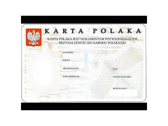 купить бу Карта Поляка регистрация на собеседование  в Украине