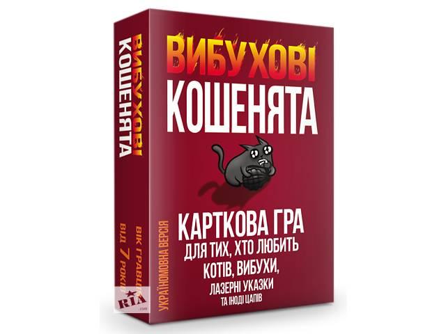 купить бу Карточная игра «Вибухові кошенята» (Exploding Kittens, Взрывные котята) на украинском языке. Бесплатная доставка в Киеве