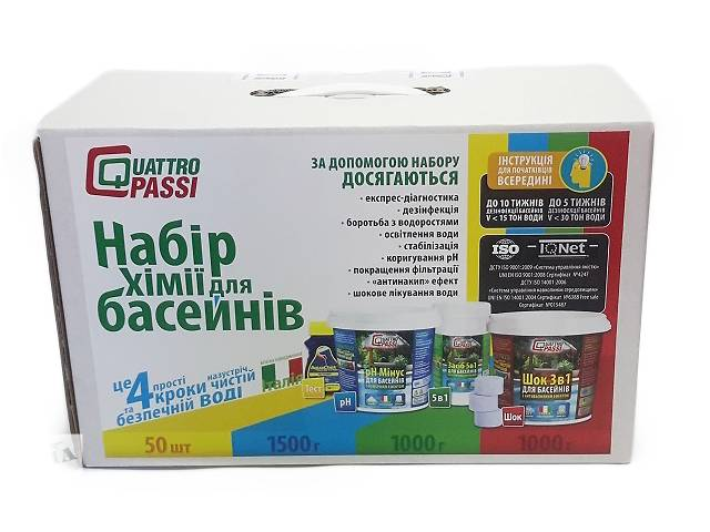 хіміїя для басейнів - объявление о продаже  в Львове