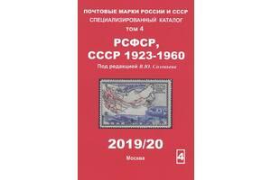 2019 - Соловьев - Специализированный каталог - РСФСР СССР 1923-1960 Том 4 - на CD