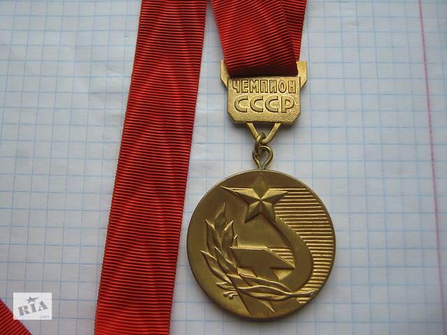 купить бу Медаль Чемпіон СРСР (Шейная), Броза-Позолота. Стрічка-Муарова. в Житомирі
