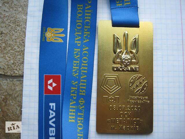 бу Медаль Футбол Обладатель Кубка Украины 2019-2020 (Динамо Киев) в Житомире