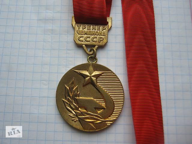 бу Медаль Тренер Чемпиона СССР (Шейная), Броза-Позолота. Лента-Муаровая. в Житомире