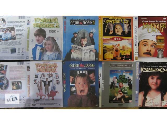 бу Мультфильмы, комедии, мелодрамы, блокбастеры, историко-приключенческие, фантастика! Сумы! в Сумах