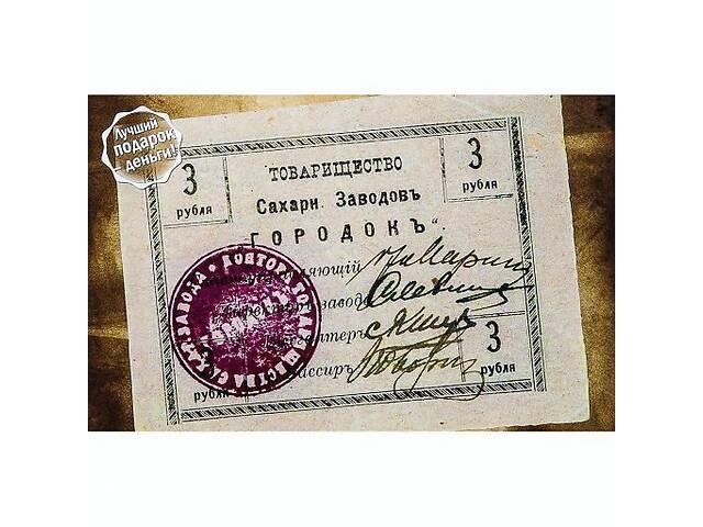 Листівка Містечко Товариство цукрових заводів - 3 рубля 1919р.- объявление о продаже   в Україні