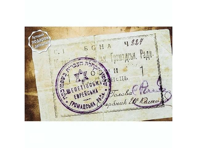 продам Открытка Шепетовка Еврейская община - 1 карб. 1919г. бу в Киеве