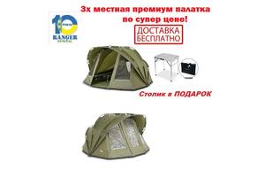 Палатка коропова Ranger EXP 3 Mann Bivvy 3х містна + столик в подарунок