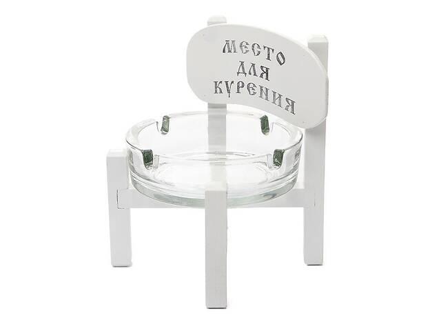 Пепельница стульчик BST040188 белая- объявление о продаже  в Києві