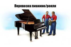 Перевозка пианино, Грузчики Киев