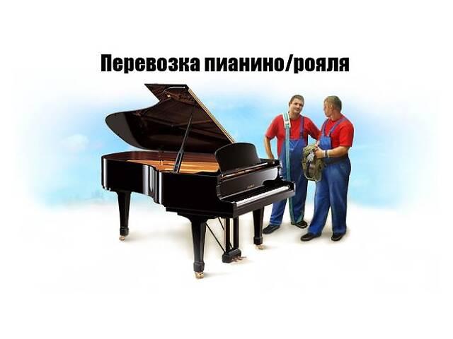купить бу Перевозка пианино, Грузчики Киев в Киеве