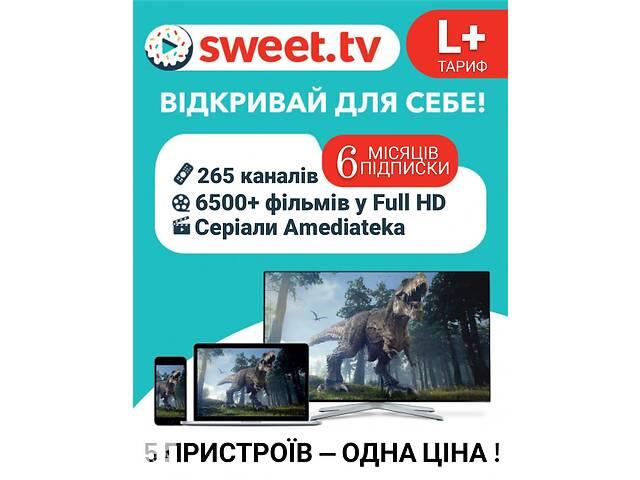 Підписка На Сервіс SWEET TV Пакет L+ На 6 Місяців- объявление о продаже  в Здолбуніві