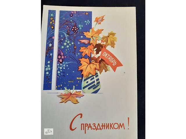 продам редкая почтовая карточка бу в Киеве