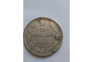 Серебрянные 15коп. Николая2. 1907г