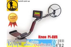 ЗНИЖКА!Металошукач імпульсний Clone PI-AVR / Клон піавр з ЖК-дисплеєм глибина 1,9-3 м. БЕЗ ПРЕДОПЛАТ!