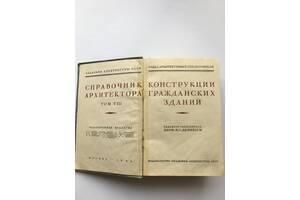 Справочник архитектора том 8. Издательство 1946г. 677 страниц.  Состояние удовлетворительное