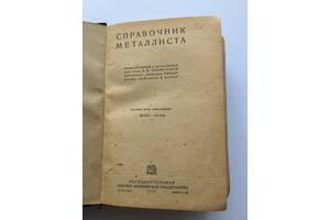 Справочник металлиста для специалистов металлопромышленности. Редкое издание  1931 г. выпуска  перевод с немецкого