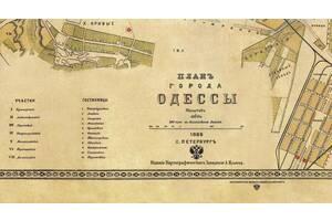 Старинная карта-план Одессы ХІХ века