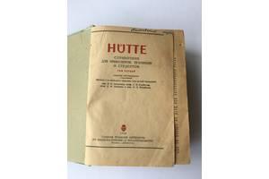 Технический справочник HUTTE 1-й том . Редкое издание  1936 г. выпуска, перевод с немецкого 912 страниц