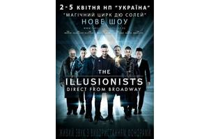 Цирк Дю Солей / The Illusionists / Иллюзионисты