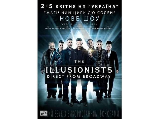 Цирк Дю Солей / The Illusionists / Иллюзионисты- объявление о продаже  в Киеве