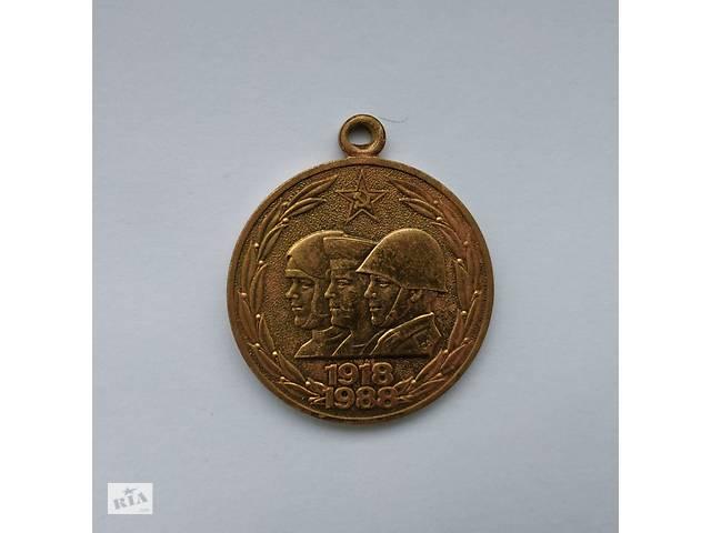 Юбилейная медаль 70 лет Вооруженных сил СССР. 1918-1988- объявление о продаже  в Броварах