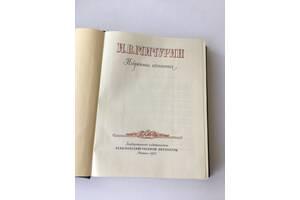 Избранные сочинения  по селекции и биологии И.В. Мичурина. Редкое издание 1955г. 607 страниц.