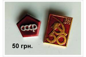 Значки времен CCCP