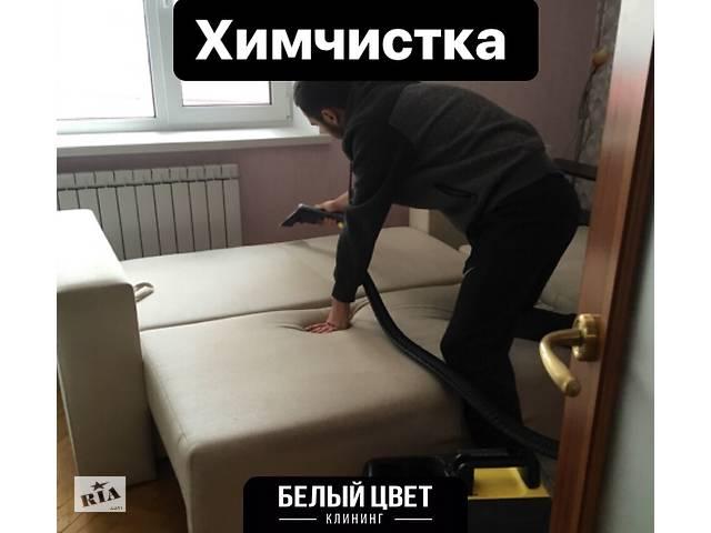 продам Химчистка бу в Киеве