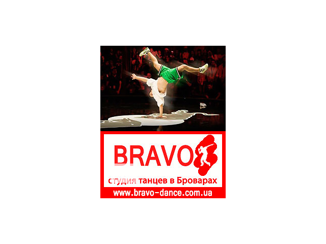 Хип хоп бровары, школа танцев в броварах, современые танцы, hip-hop- объявление о продаже  в Броварах