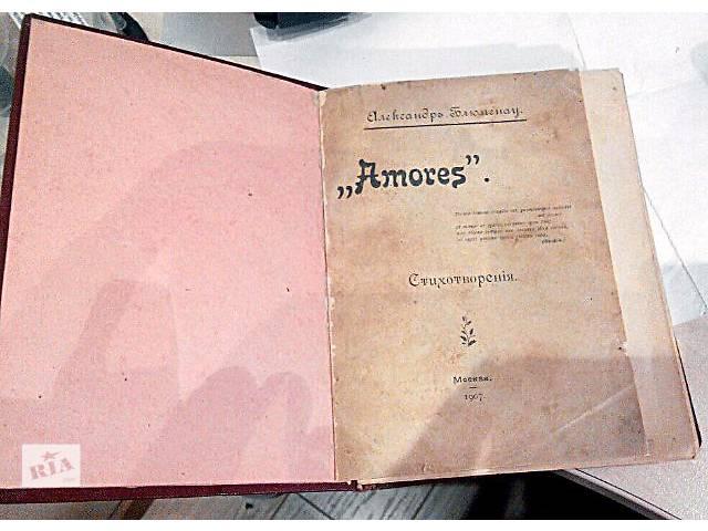 купить бу книга 1907 год. сборник стихов А.Блюменау в Киеве